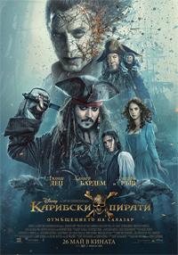 pirates5-poster