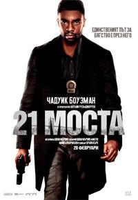 21 МОСТА