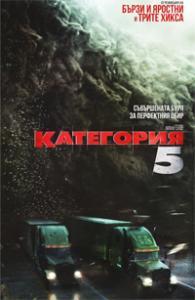 КАТЕГОРИЯ 5