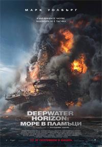 DEEPWATER HORIZON: МОРЕ В ПЛАМЪЦИ